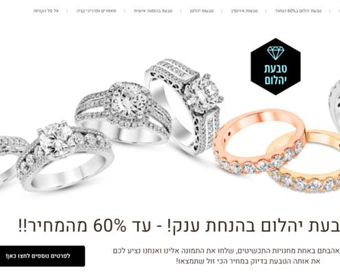 בניית חנות אינטרנטית - טבעת יהלום