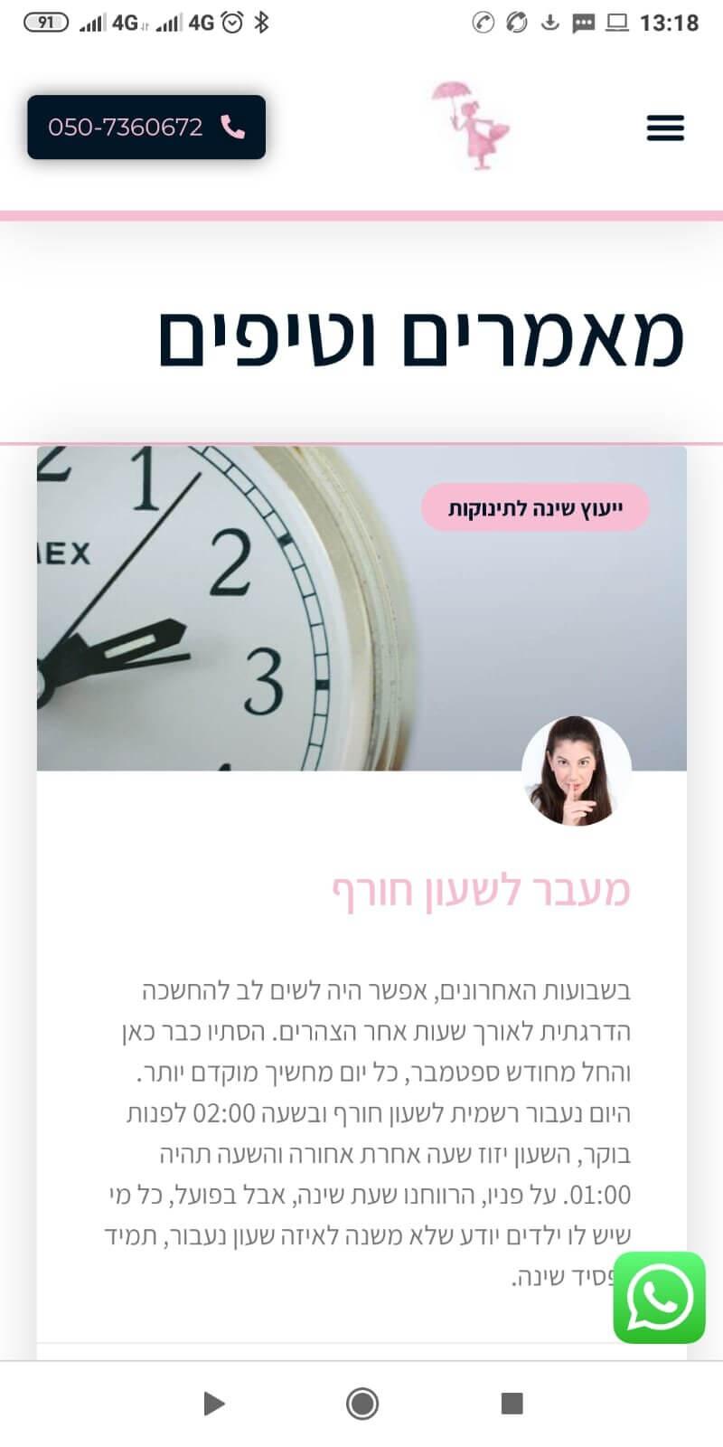 מאמר מהנייד (2)