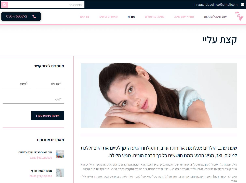 רינת פרדו - אודות (1)