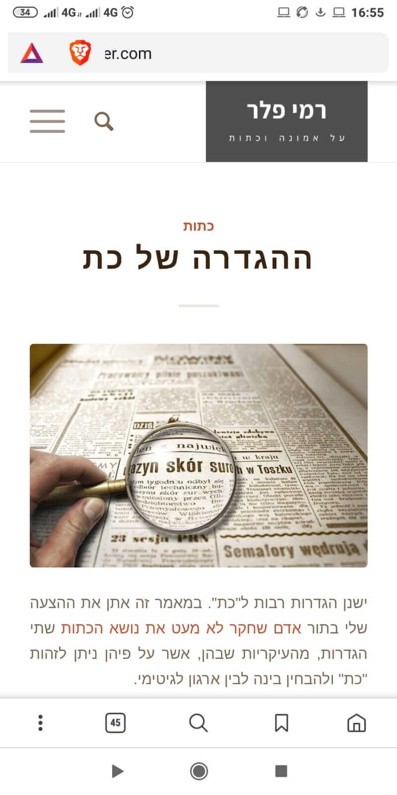 על אמונה וכתות - נייד (1)