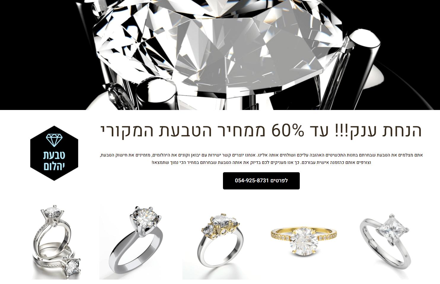 דף נחיתה טבעת יהלום - שער דסקטופ