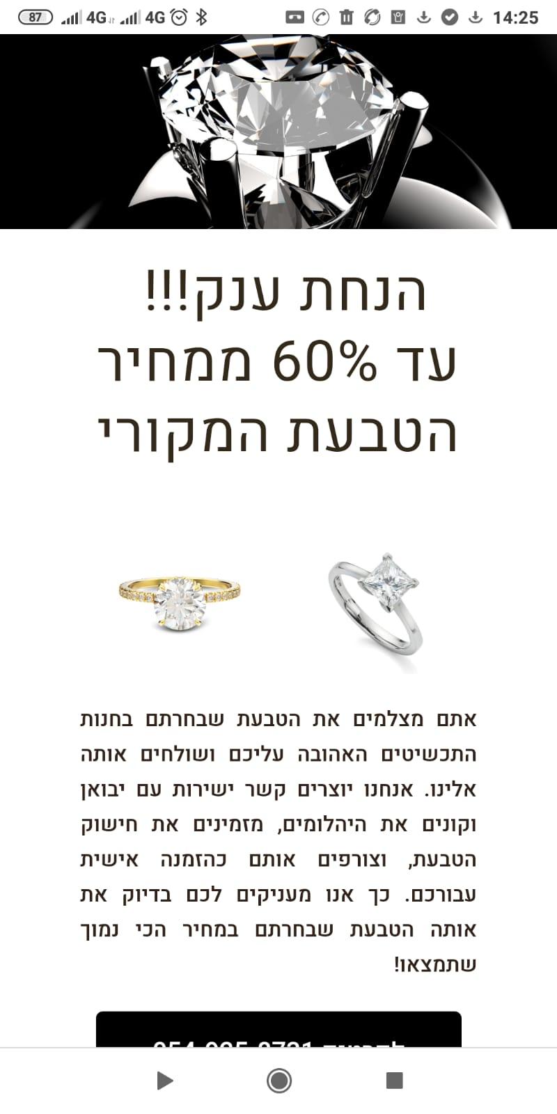 טבעת יהלום - דף נחיתה - שער